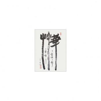 """Calligraphie japonaise Sumi-e """"la fleur et l'herbe"""""""