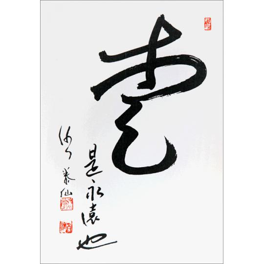 """Calligraphie japonaise Sumi-e """"l'amour"""""""